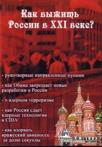 DVD. Как выжить России в XXI веке?