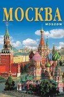 "Календарь на 2016 год домик ""Москва"" (КР40-16003)"