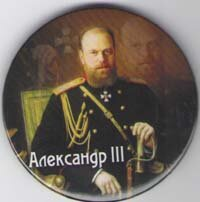 Магнит. Александр III