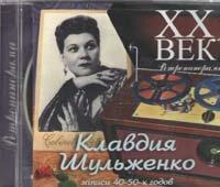 CD. Клавдия Шульженко