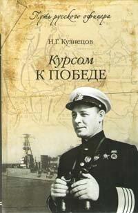 Кузнецов Н.Г. Курсом к победе