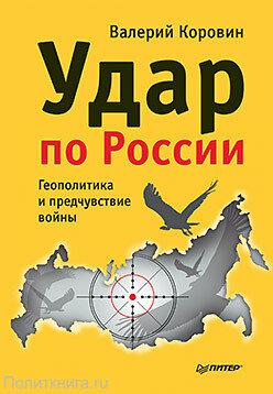 Коровин В.Н. Удар по России. Геополитика и предчувствие войны