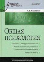 Маклаков А.Г. Общая психология: Учебник для вузов