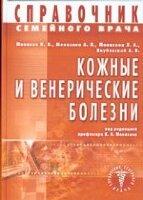 Монахов К. Кожные и венерические болезни. Справочник семейного врача