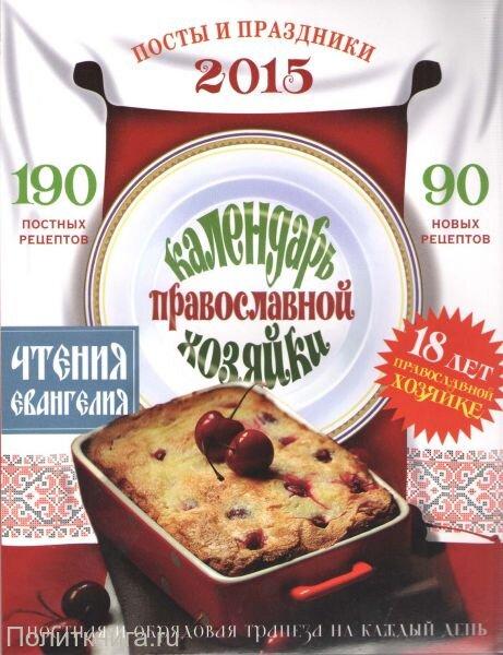 Календарь православной хозяйки на 2015 год