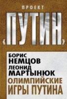 Немцов Б., Мартынюк Л. Олимпийские игры Путина