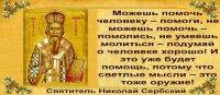 Кружка. Цитаты великих. Святитель Николай Сербский