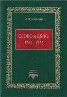 Семевский М.И. Слово и дело! 1700-1725
