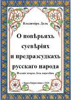 Даль В.И. О повѣрьяхъ суевѣріях  и предразсудкахъ  русскаго народа