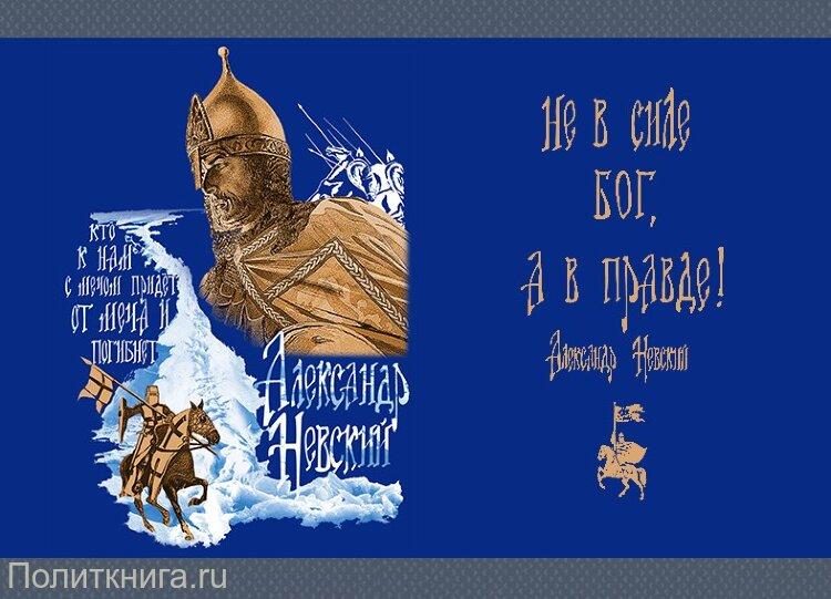 Александр Невский. Детская футболка №1