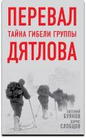 Буянов Е.В., Слобцов Б.Е. Перевал. Тайна гибели группы Дятлова