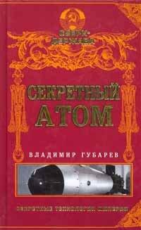 Губарев В.С. Секретный атом