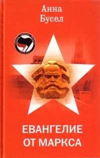 Бусел А.И. Евангелие от Маркса