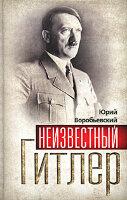 Воробьевский Ю.Ю. Неизвестный Гитлер