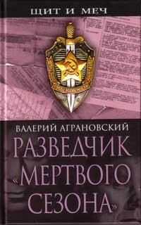 Аграновский В.А. Разведчик «Мертвого сезона»
