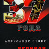 Север А. Великая миссия НКВД