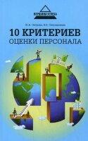 Петрова Ю.А. 10 критериев оценки персонала