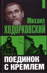 Ходорковский М. Поединок с Кремлем