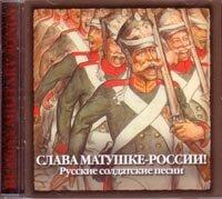 """CD. Мужской Хор """"Валаам"""". Слава Матушке-России! Русские солдатские песни"""