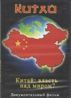 DVD. Китай: власть над миром?