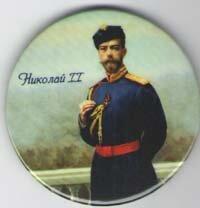 Магнит. Николай II