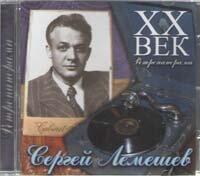 CD. Сергей Лемешев
