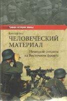 Расс К. Человеческий материал. Немецкие солдаты на Восточном фронте