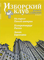 "Журнал ""Изборский клуб"" №2, 2015"