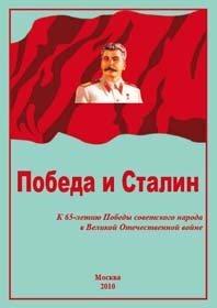 Кожемяко В.С., Костриков С.П. Победа и Сталин