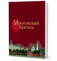 Девятов С.В. Московский Кремль