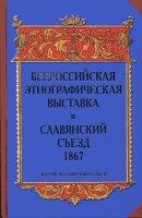 Платонов О.А. Всероссийская этнографическая выставка и славянский съезд 1867