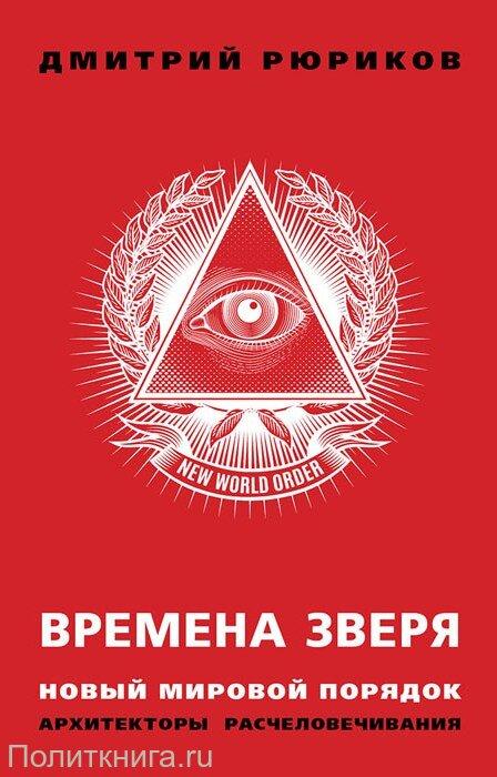 Рюриков Д.Б.  Времена зверя. Новый мировой порядок. Архитекторы расчеловечивания