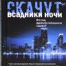 Шишова Т. Л., Медведева И. Я. Скачут всадники ночи. Кто они, идеологи глобального содома?