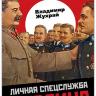 Жухрай В.М. Личная спецслужба Сталина