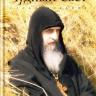 Иеромонах Роман. Чудный свет. Стихотворения