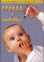 DVD. Галина Царева. Правда о прививках