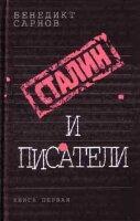 """Сарнов Б. """"Сталин и писатели: Книга первая"""""""