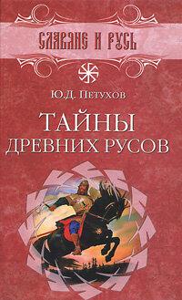 Петухов Ю.Д. Тайны древних русов
