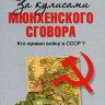 Мартиросян А.Б. За кулисами Мюнхенского сговора. Кто привел войну в СССР?