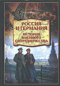 Широкорад А.Б. Россия и Германия. История военного сотрудничества