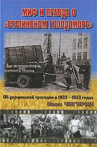 """Чигирин И.И. Миф и правда о """"Сталинском голодоморе"""". Об украинской трагедии в 1932-1933 годах"""