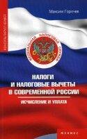Горячев М. Налоги и налоговые вычеты в современной России