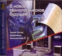 CD. Филимонов В.П. В новое технологическое будущее? Аудиокнига