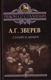 Зверев А.Г. Сталин и деньги