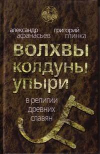 Афанасьев А.Н., Глинка Г.А. Волхвы, колдуны, упыри в религии древних славян