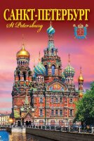 """Календарь на 2016 год домик """"Санкт-Петербург"""" (КР40-16001)"""