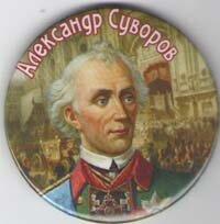 Магнит. Александр Суворов