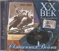 CD. Священная Война