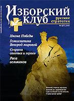 "Журнал ""Изборский клуб"" №3, 2015"