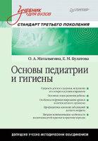Маталыгина О.А. Основы педиатрии и гигиены: Учебник для гуманитарных вузов. Стандарт третьего поколения